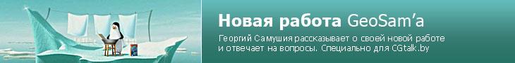 GS_Pinguins_730x90