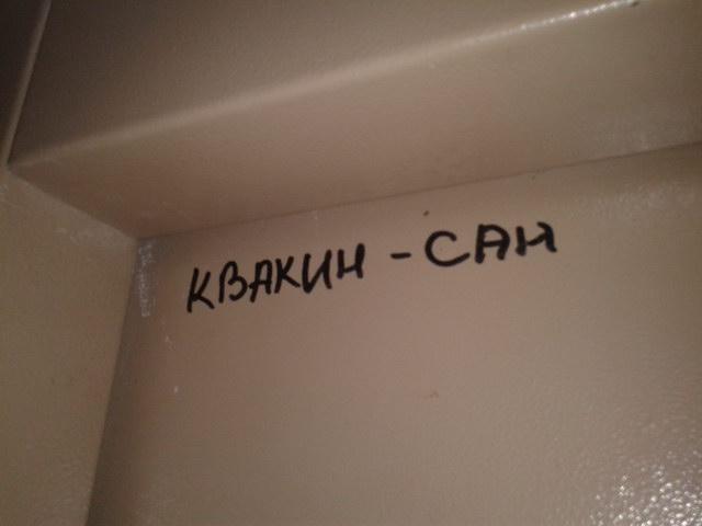 frosofco_kvasan_2013_01